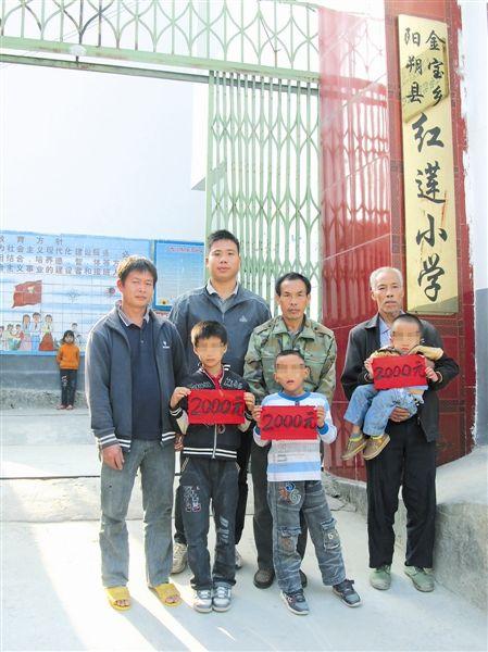 阳朔县金宝乡红莲小学三名学生与家长收到了爱心款。红莲小学供图