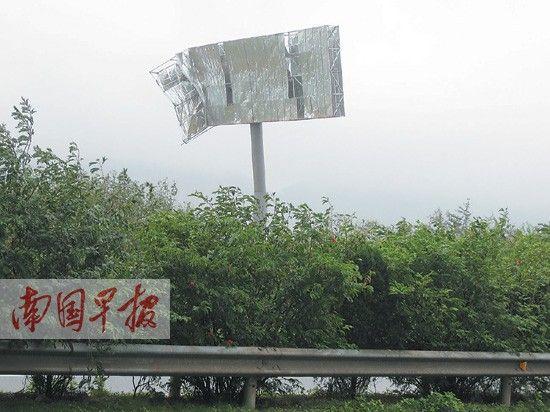 """一个""""野马""""广告牌摇摇欲坠。图片来源:南国早报"""