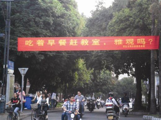 南宁某高校校园的一横幅。图片来源:当代生活报
