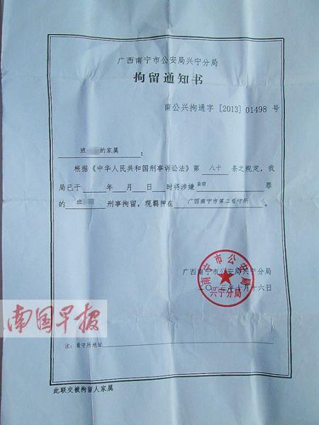 被拘留者手上的拘留通知书没有时间。