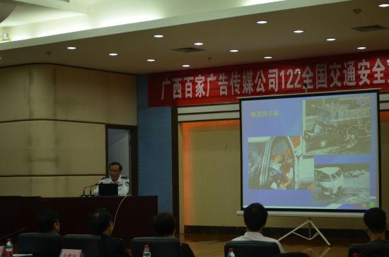 区公安听交警总队副总队长讲述交通事故案例。图片来源:新浪广西