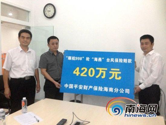 """广西籍失踪货船""""顺航998""""获保险赔偿420万元。三亚新闻网记者 刘丽萍 摄"""