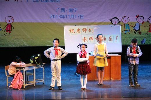 贺州市八步实验小学《最好的礼物》