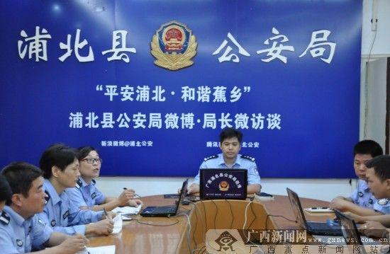 浦北县公安局开展微访谈活动。