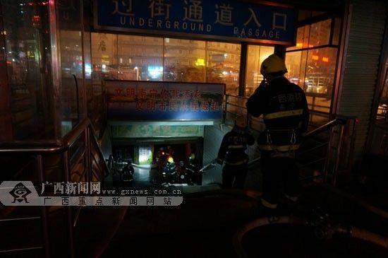 南宁火车站一过街通道着火,图为消防官兵在现场展开救援工作。广西新闻网记者 利雪娟摄