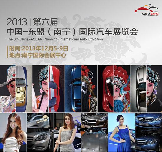 第六届东盟(南宁)国际车展开始送票啦