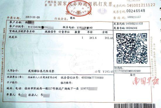 广西国税发票图片