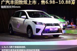 广汽丰田致炫上市 售6.98-10.88万元