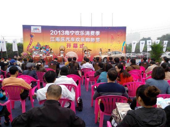 2013南宁欢乐消费季盛大开幕