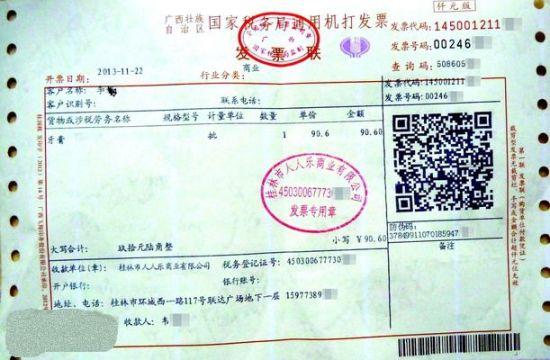图为顾客在桂林联达人人乐超市开个人发票已不用提供身份信息。南国早报记者 邓如福 摄