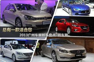 2013广州车展新车盘点 轿车篇