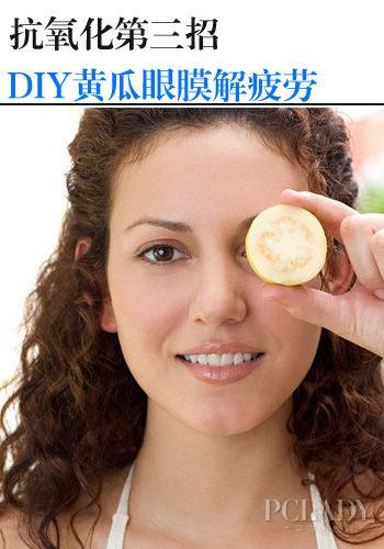 DIY黄瓜眼膜敷起
