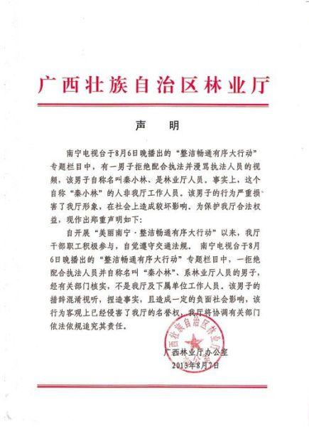 自治区林业厅所发的声明。图片来源:南国早报