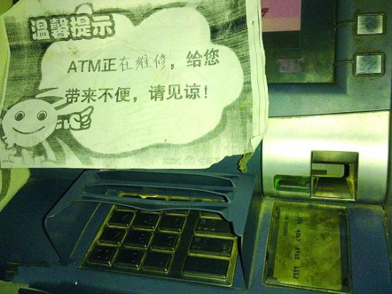 柜员机内有闪光,顾客稍有大意就无法看出插卡处是空的。南国早报记者 邓晓衡 摄