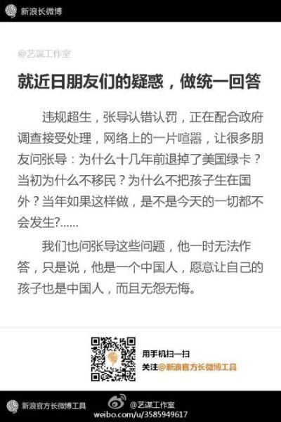 张艺谋通过工作室微博发声明:愿让孩子也是中国人