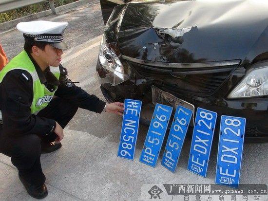 高速交警查处的假车牌。图片来源:广西新闻网