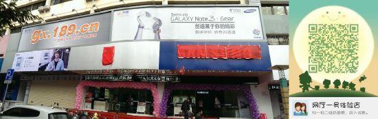 广西首家电信网厅体验店即将开业