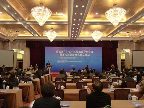 """桂林参加第五届""""9+10""""区域旅游合作会议"""