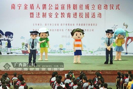 白沙路学校学生和民警扮演的人偶同台表演。广西新闻网实习生 张玮麟 摄
