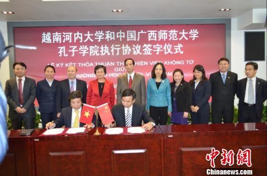 广西师范大学与越南河内大学在北京签署共建孔子学院执行协议。郭元兵 摄