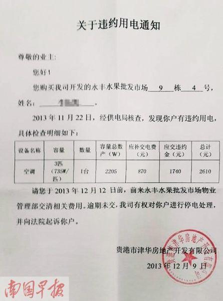 经营户收到的违约用电通知。南国早报记者 赵敏 摄