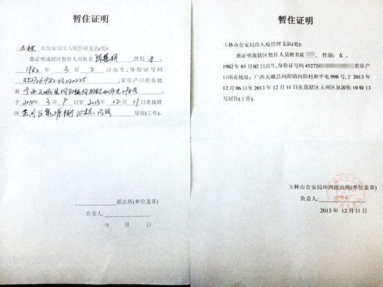 陈女士为期6天的居住证。南国早报记者 赵敏 摄