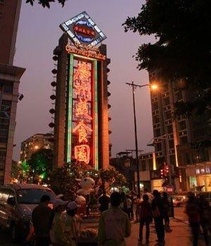 广州美食园