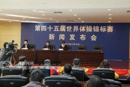 12月18日,第四十五届世界体操锦标赛组委会在南宁召开新闻发布会,通报赛事各项筹备情况。广西新闻网记者 杨郑宝摄