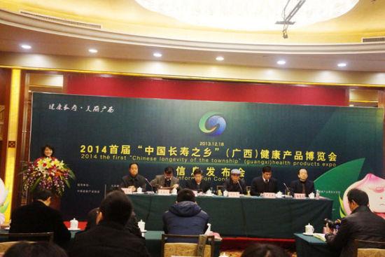 """""""中国长寿之乡""""(广西)健康产品博览会信息发布会现场。图片来源:新浪广西"""