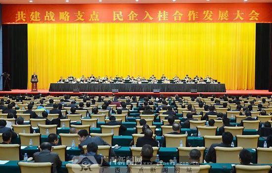 """""""共建战略支点 民企入桂合作发展大会""""现场。广西新闻网记者 罗莎 摄"""