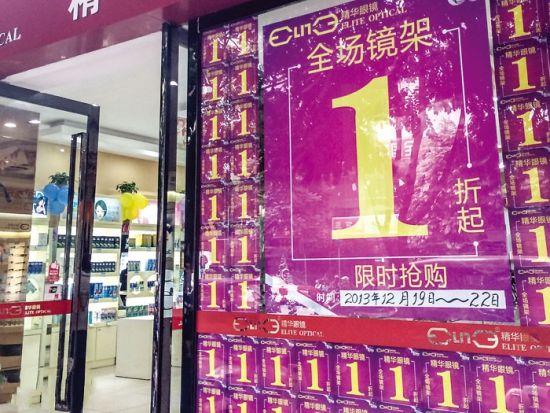 眼镜行业的潜规则似乎被捅破,各商家纷纷打起了价格战。