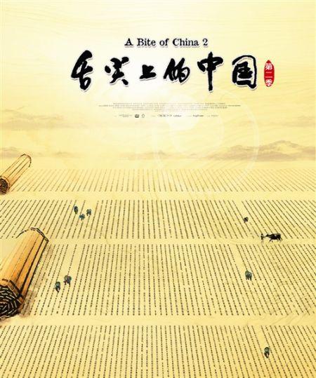 《舌尖上的中国2》海报(受访者供图)