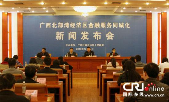 广西北部湾经济区金融同城化新闻发布会现场。