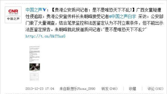 新浪认证微博@中国之声 微博截图。