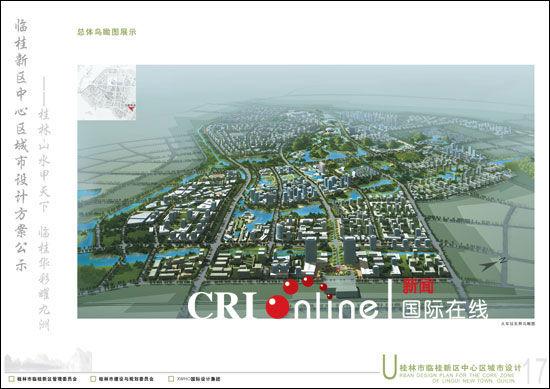 临桂新区中心区城市设计方案