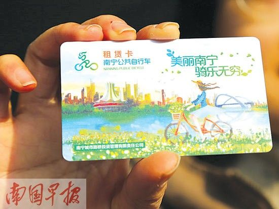 南宁公共自行车首日发卡362张