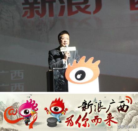 新浪广西总经理杨少峰