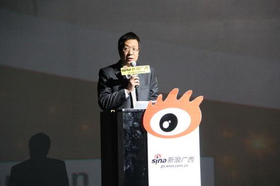新浪广西总经理杨少锋致辞。