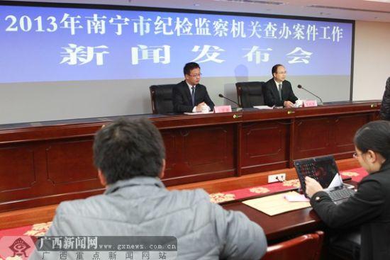 南宁市纪检监察机关召开2013年查办案件工作新闻发布会。广西新闻网记者 邓昶 摄