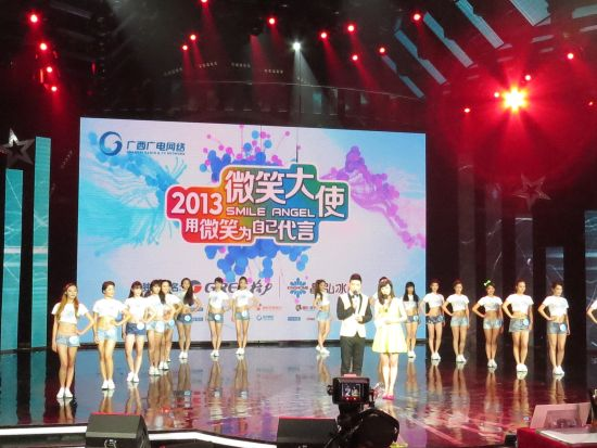 广西广电网络2013微笑大使选拔赛决赛