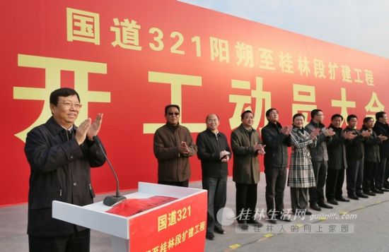 国道321阳朔至桂林段扩建工程开工动员大会,赵乐秦(左一)宣布工程正式开工。何平江 摄