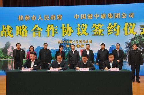 桂林市人民政府与中国港中旅集团进行战略合作签约 赵家志 摄