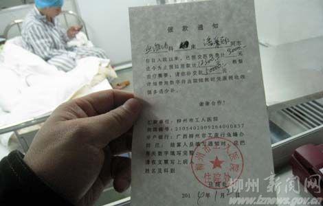 图为妻子治疗医院的催款通知单。