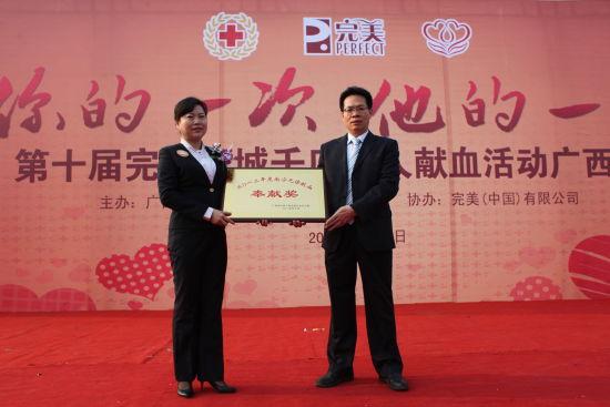 南宁中心血站陆祝选副站长为完美公司颁发牌匾。