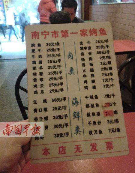 """欧记烤鱼店的菜单上写着""""本店无发票""""字样。记者 周伟武 摄"""