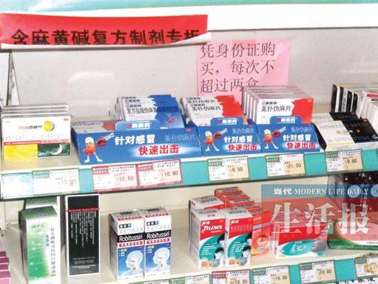 南宁一家药店告示:包括新康泰克在内的含麻黄碱制剂,需凭身份证购买,每次不超过两盒。