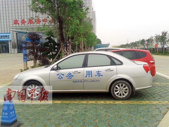 """广西-东盟经开区的公务用车都贴上了明显的""""公务用车""""标示。"""