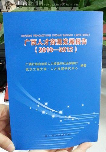 图为《广西人才资源发展报告(2010-2012)》。