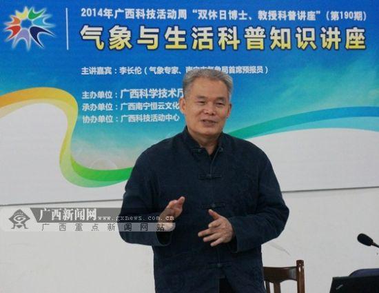 图为南宁市气象台前首席气象预报员李长伦在向居民讲解气象知识。