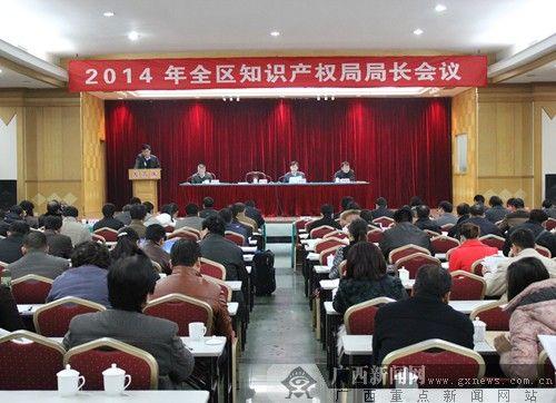 图为2014年全区知识产权局局长会议在南宁召开。